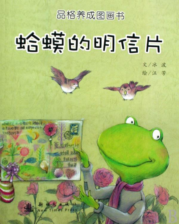 蛤蟆的明信片