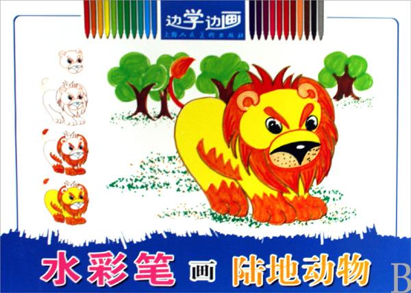 水彩笔画陆地动物