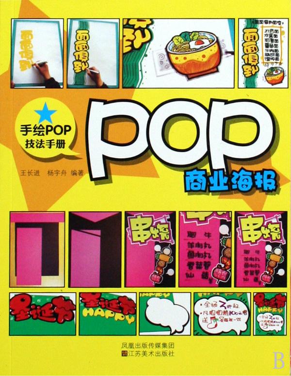 会员专享pop 素材