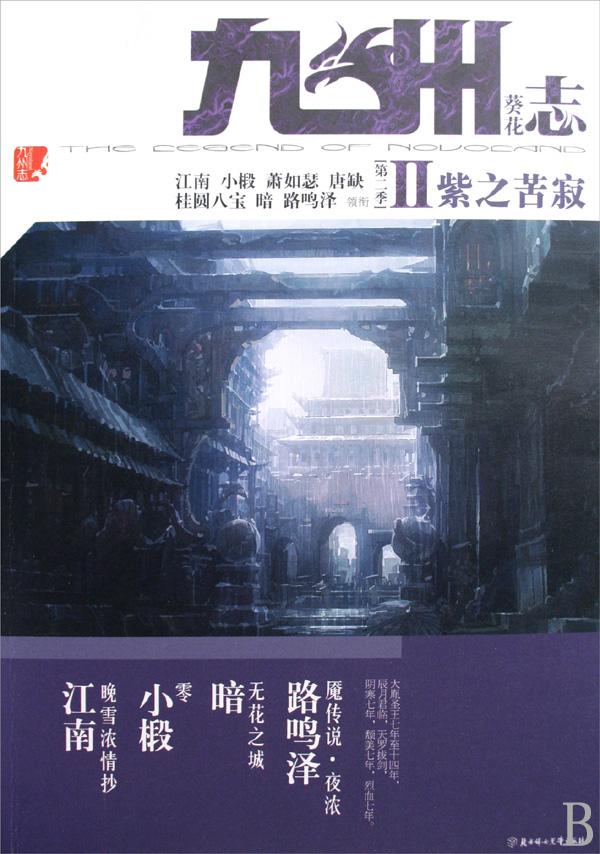 作 者:江南//小椴//萧如瑟//唐缺//.