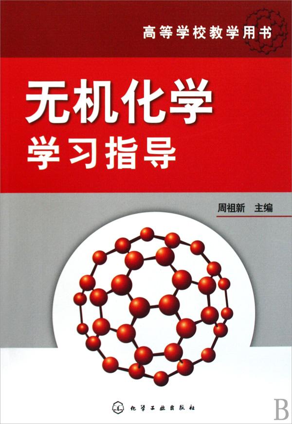 氧化还原反应——电化学基础,物质结构基础,配位化合物,主族元素,副族
