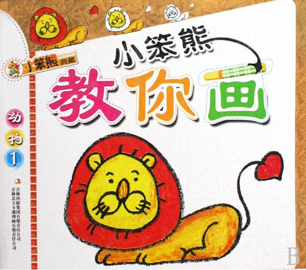 小笨熊教你画(动物1)
