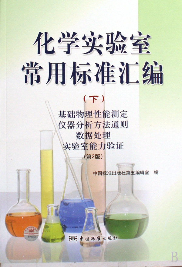 化学实验室常用标准汇编()