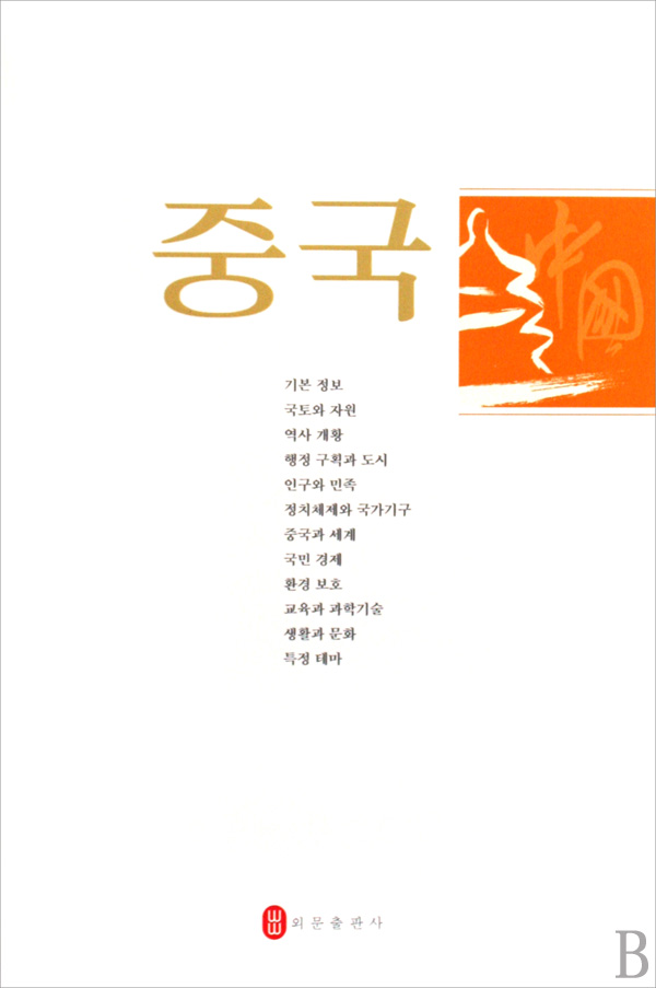【商城㊣】中国(韩文)图片