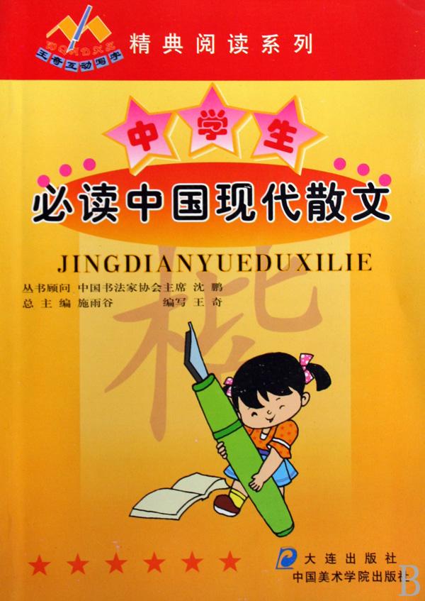 中学生必读中国现代散文