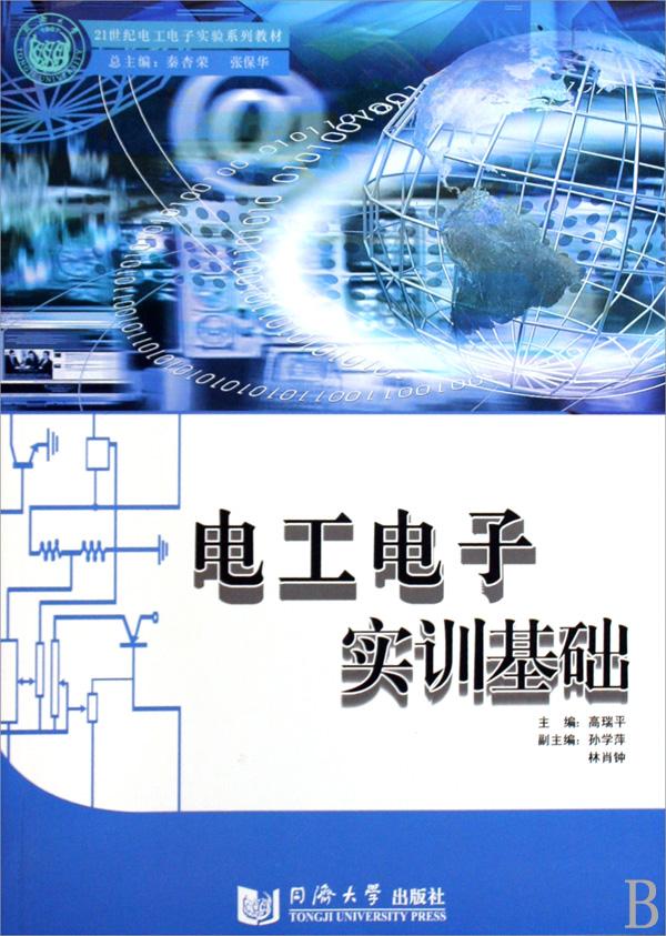 本教材分别介绍了常用电子元器件,电路