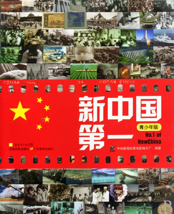 新中国第一青少年版