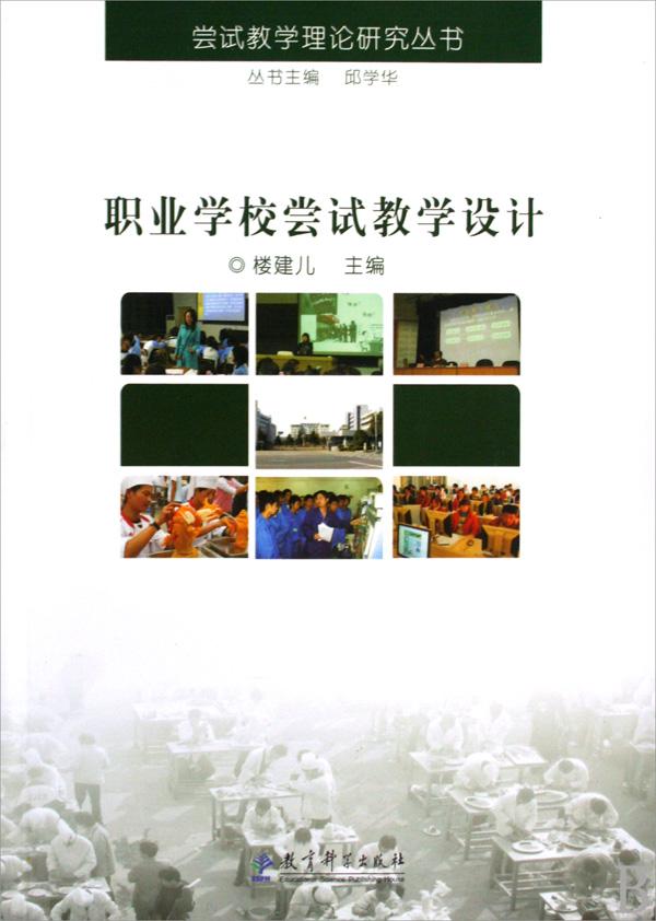 职业学校尝试教学设计/尝试教学理论研究丛书