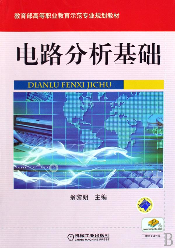 电路分析基础教育部高等职业教育示范专业规划教材