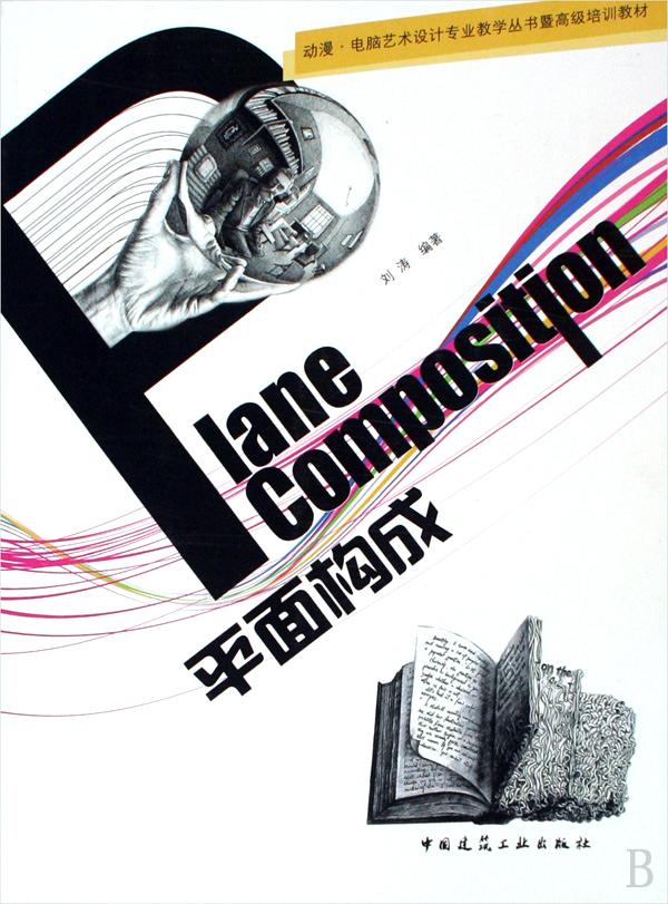 平面构成动漫电脑艺术设计专业教学丛书暨高级培训教材