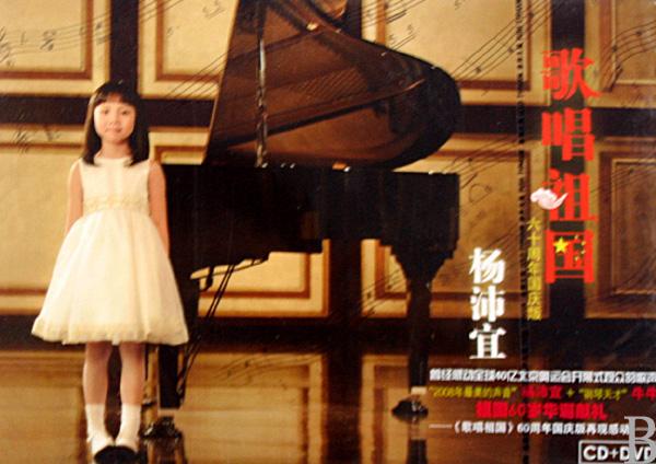 cd+dvd杨沛宜歌唱祖国(2碟装)