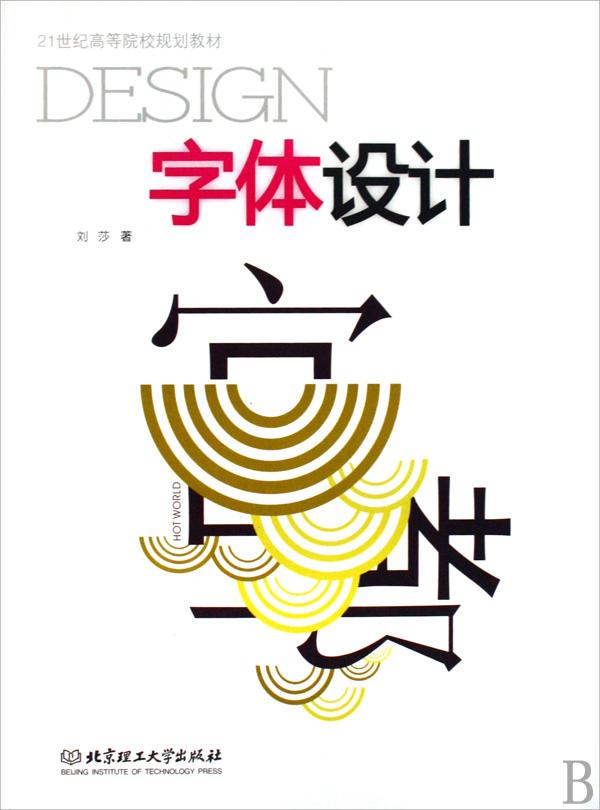 字体设计(21世纪高等院校规划教材)