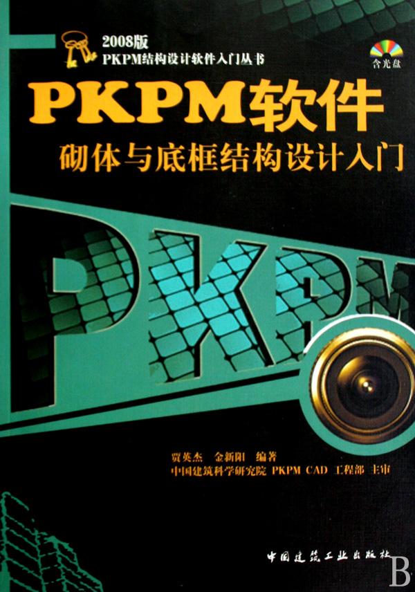 pkpm软件砌体与底框结构设计入门(附光盘)