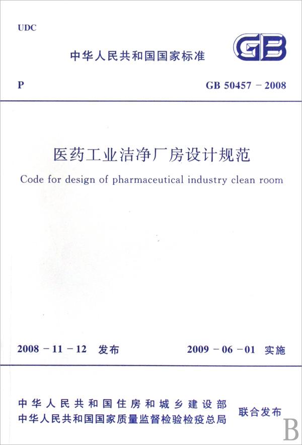 医药工业洁净厂房设计规范(gb50457-2008)