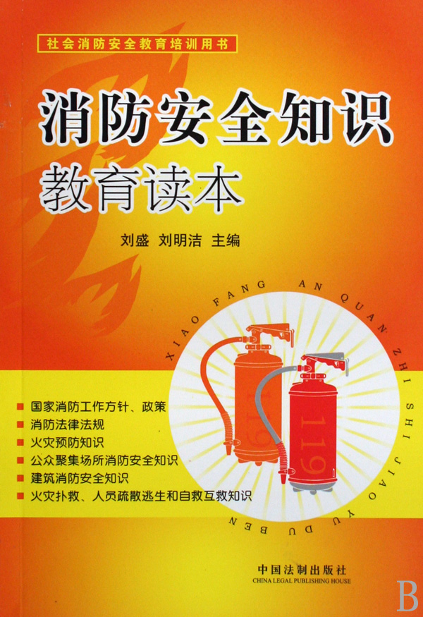 消防安全知识教育读本社会消防安全教育培训用书