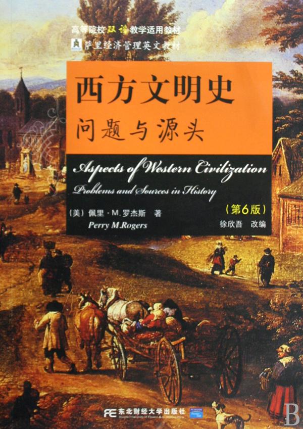 西方文明史问题与源头(第6版高等院校双语教学