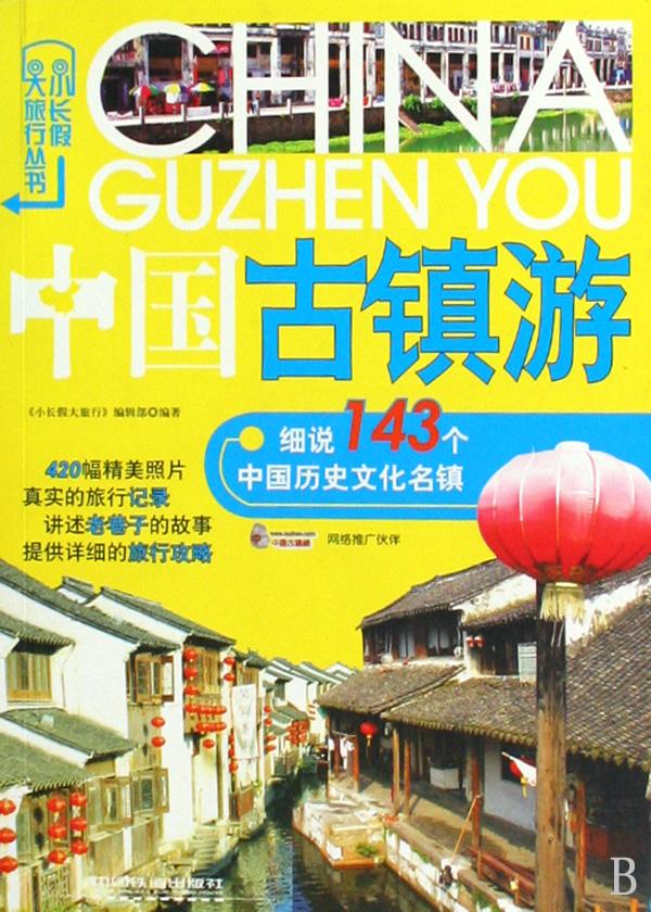 中国古镇游细说143个中国历史文化名镇/小长假