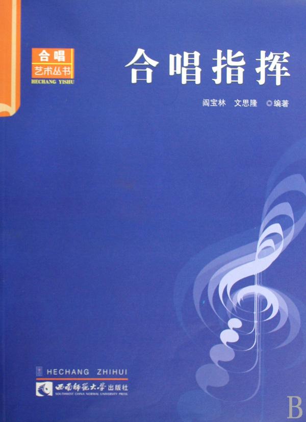 合唱封面设计图