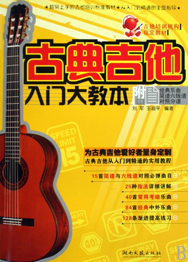 初学吉他简单的谱子