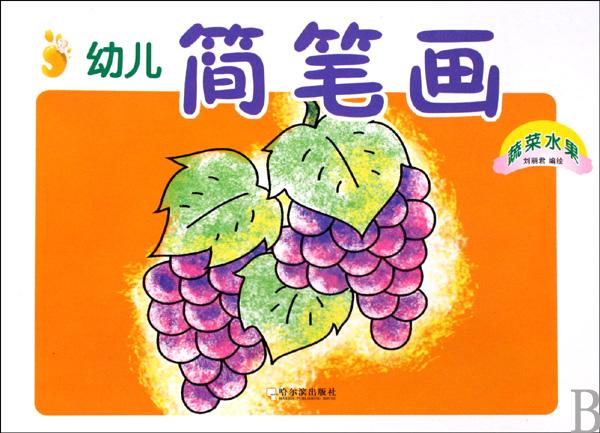 幼儿简笔画(蔬菜水果)