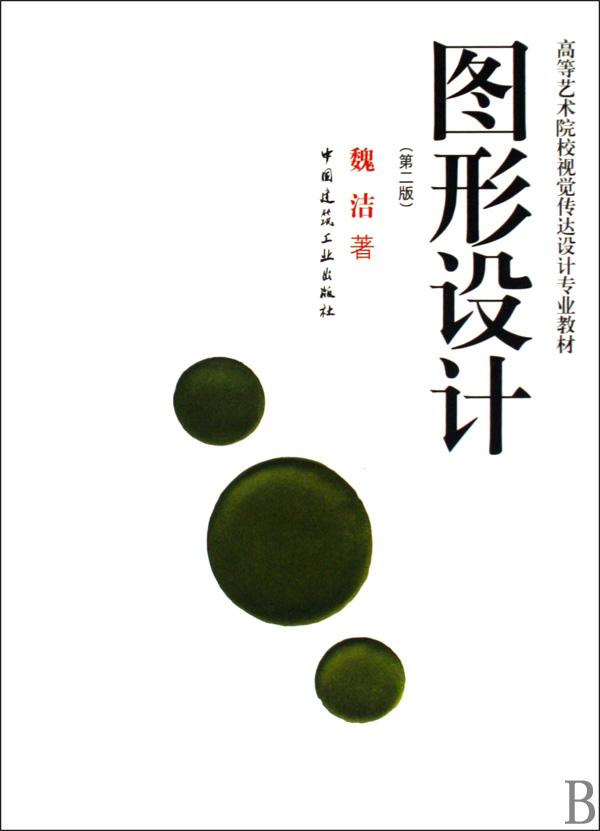 图形设计(第2版高等艺术院校视觉传达设计专业教材)