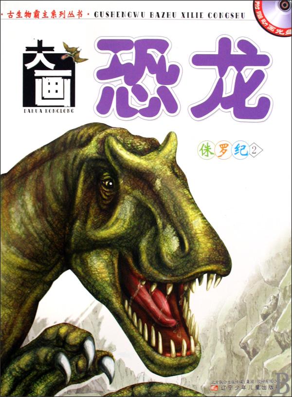 大画恐龙(附光盘侏罗纪2)