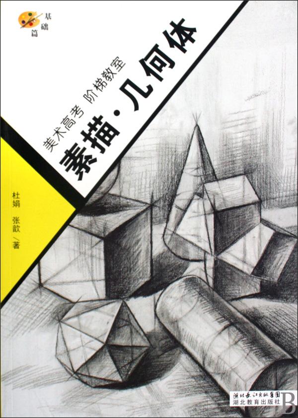素描几何体(美术高考阶梯教室)