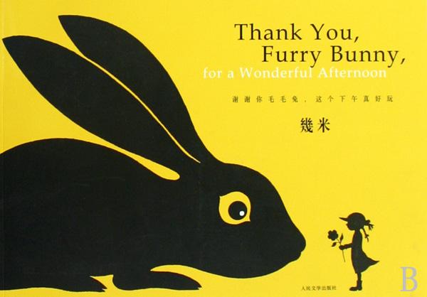 谢谢你毛毛兔这个下午真好玩