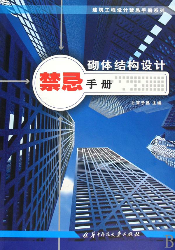砌体结构设计禁忌手册/建筑工程设计禁忌手册系列