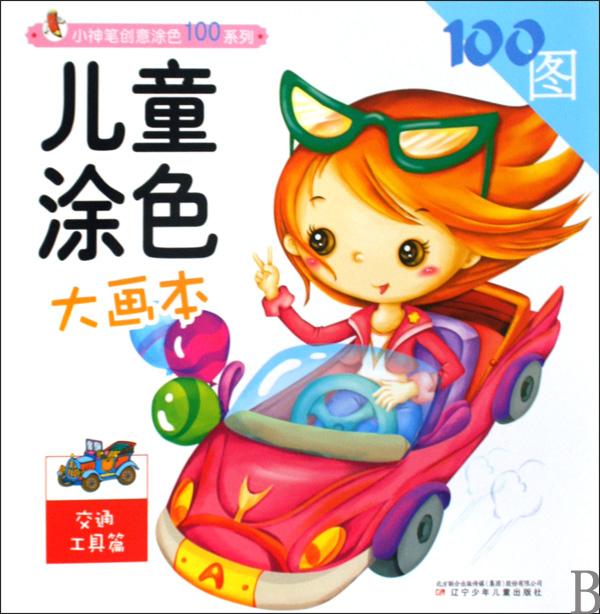 儿童涂色大画本(交通工具篇)