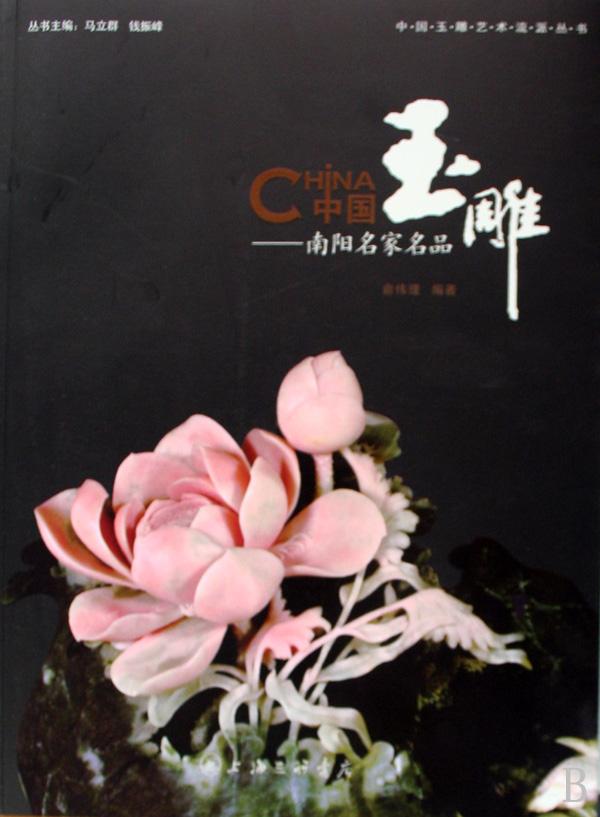 中国玉雕--南阳名家名品