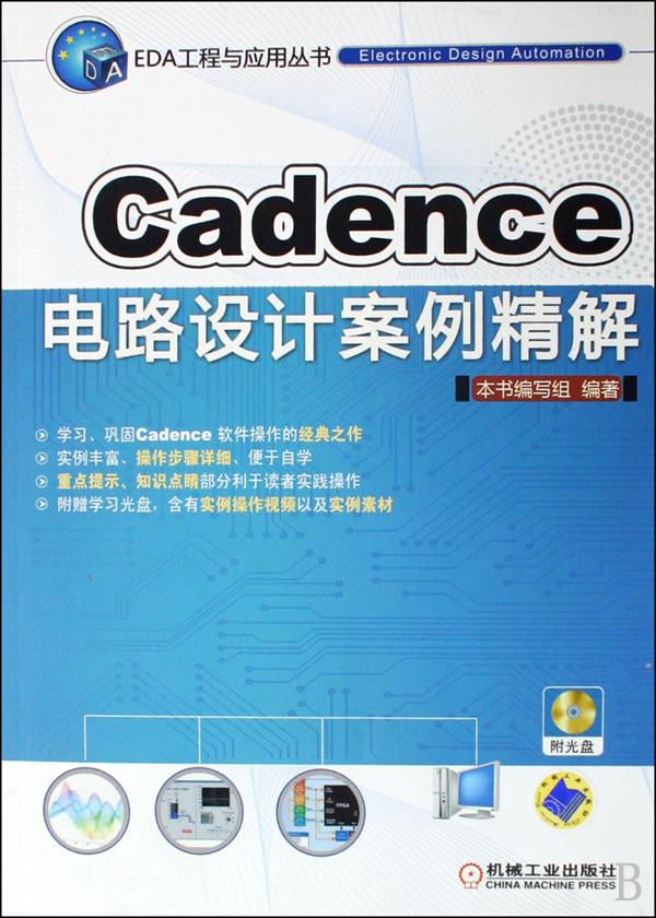 cadence电路设计案例精解(附光盘)