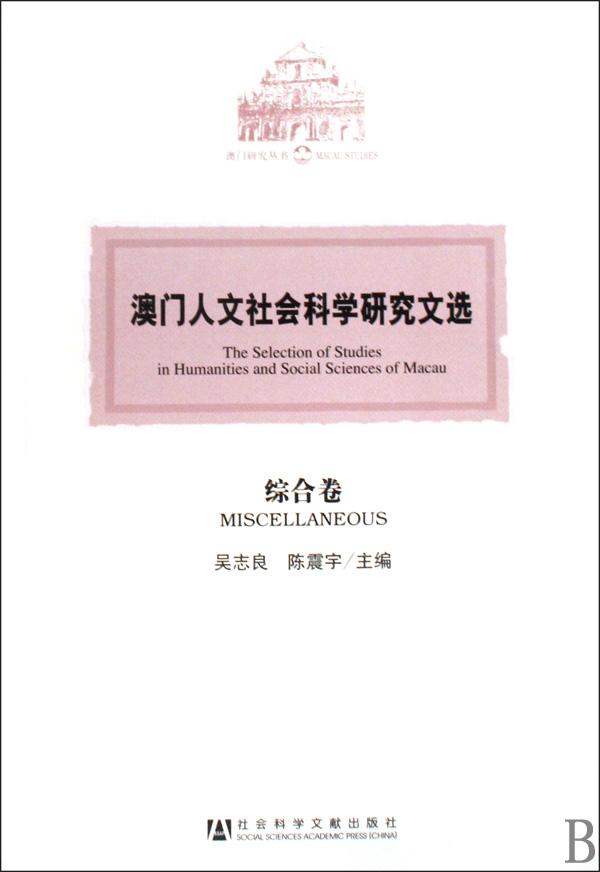 澳门人文社会科学研究文选(综合卷)