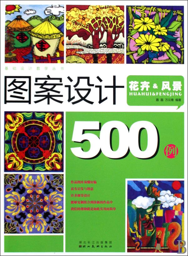 图案设计500例(花卉 & 风景)