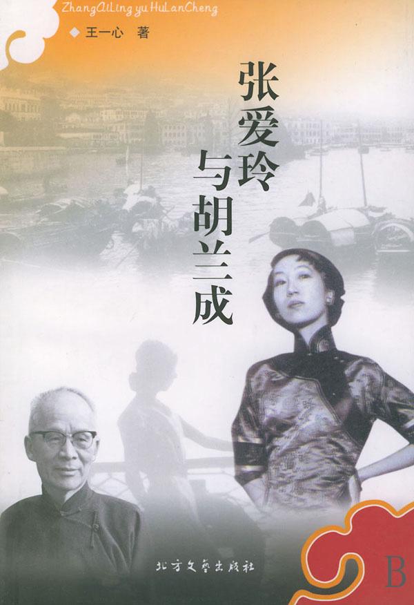 张爱玲与胡兰成