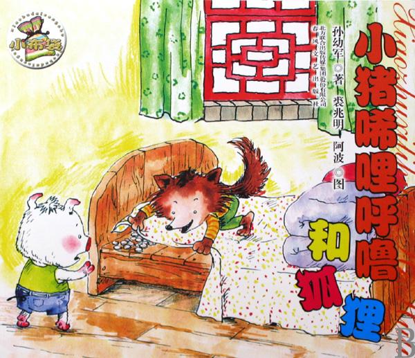 小猪奇画画简画