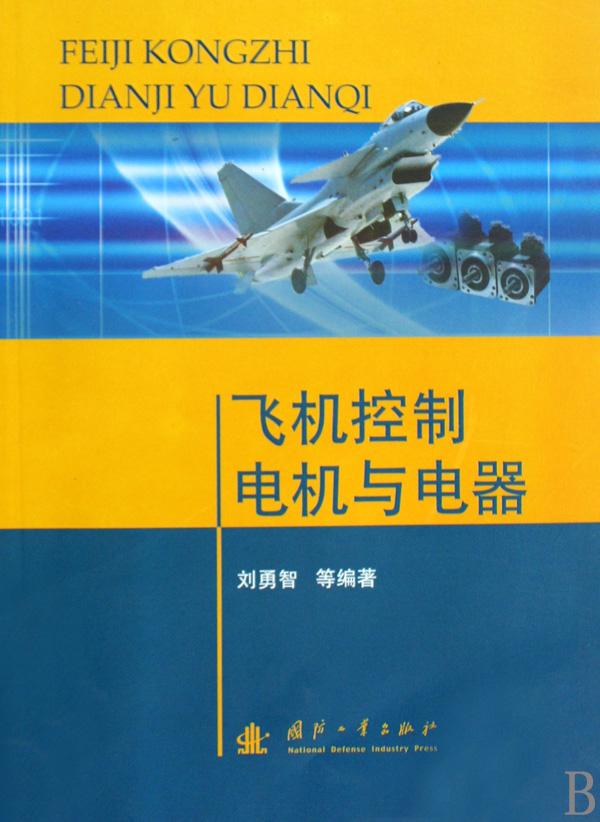 飞机控制电机与电器