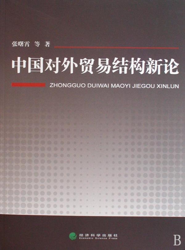 中国对外贸易结构新论
