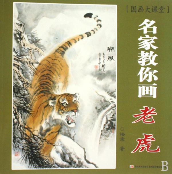 不同形式的老虎的画法