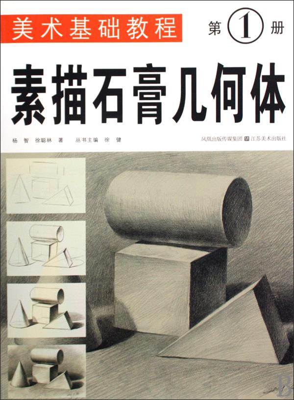 素描石膏几何体(美术基础教程)