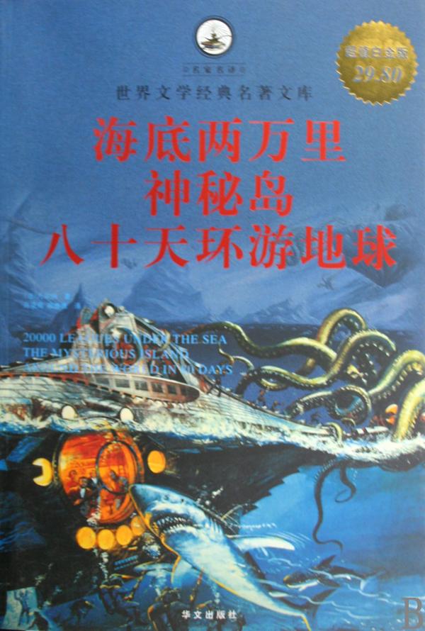 海底两万里神秘岛八十天环游地球超值白金版/世界