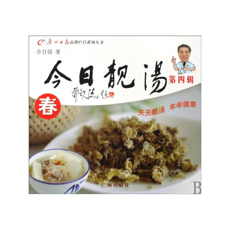 鲜木棉花煲鲫鱼