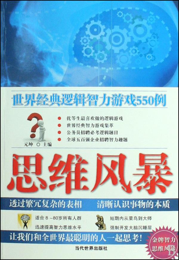 思维风暴(世界经典逻辑智力游戏550例)