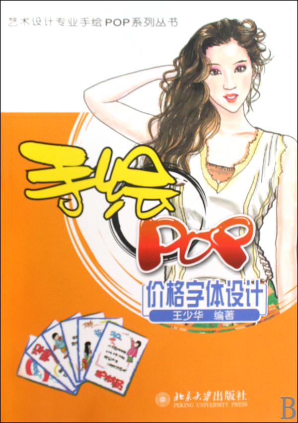手绘pop价格字体设计/艺术设计专业手绘pop系列丛书