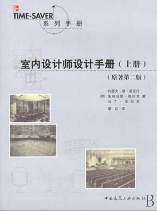 室内设计师设计手册(上原著第2版)