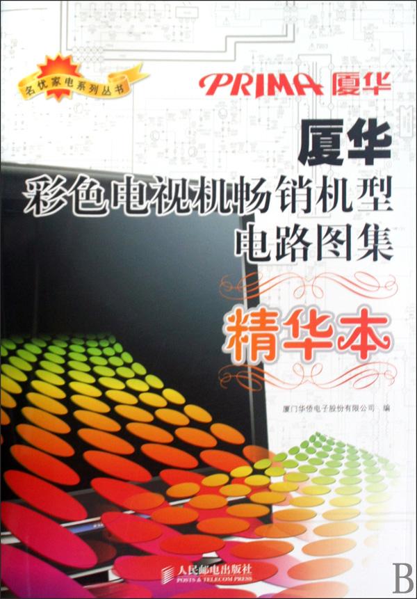 厦华彩色电视机畅销机型电路图集(精华本)