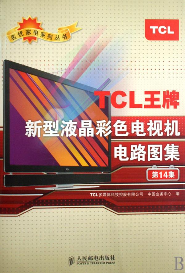 tcl**新型液晶彩色电视机电路图集(第14集)