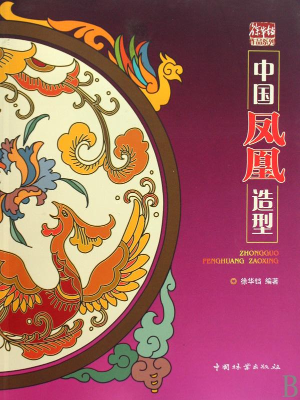 中国凤凰造型图片
