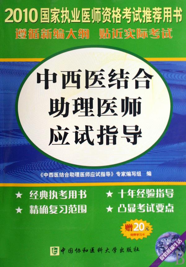 中西医结合助理医师应试指导 2010国家执业医师资格考试推...