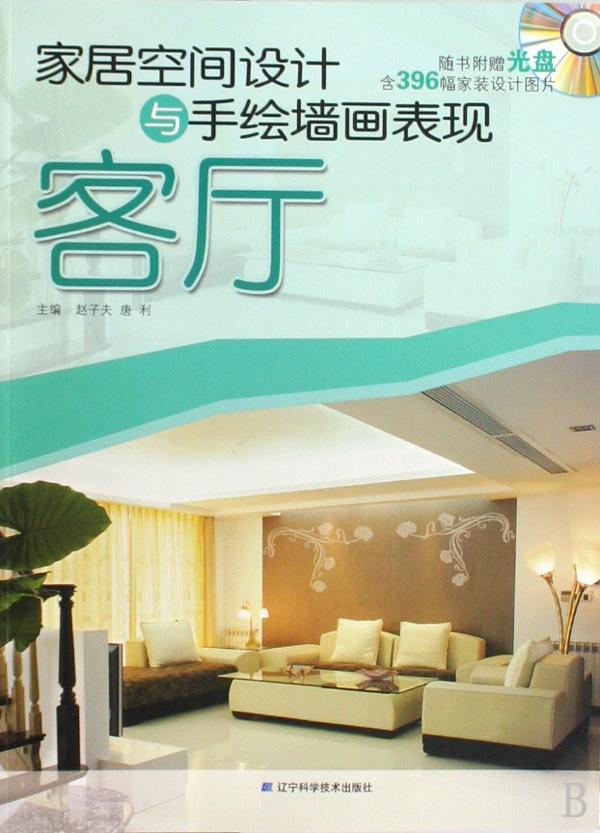 家居空间设计与手绘墙画表现(附光盘客厅)